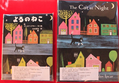 The Cat at Night よるのねこ